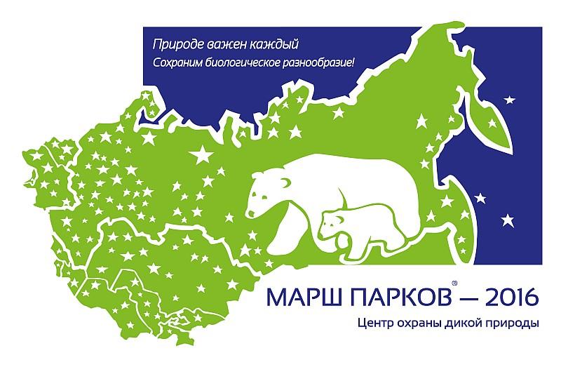 Магаданский заповедник приглашает принять участие в Марше парков 2016!